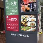 入舟 - [外観] ホテル 玄関横 レストラン 案内板