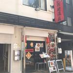 西安刀削麺酒楼 - 外観。