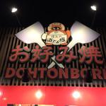 お好み焼 道とん堀 - 店名看板