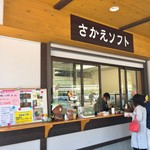 北信州栄村 ソフトクリーム さかえ - 店舗外観