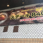 まんぷくステーキ&ハンバーグ ニクカ -