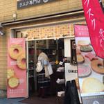 鎌倉山ラスク -