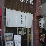 麺屋 あさ蔵 -