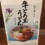丸亀製麺 - メニュー2017.4現在