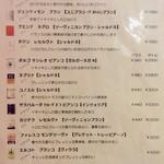 イタリア大衆食堂 堂島グラッチェ - ワインリスト(白)。