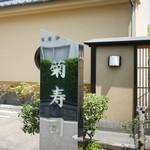 菊鮨 - 外観