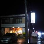 <民宿>しをみ食堂 - 国道355號