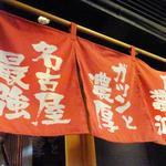 こい家 - 「名古屋最強」を謳う暖簾