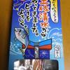 海遊館オフィシャルミュージアムショップ - 料理写真:商品パッケージ