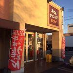 元気ダイニングヒライ東町店 -