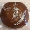 Hikiamikougetsudou - 料理写真: