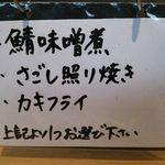 しら川 - メニューの一例 2016年1月