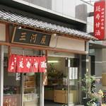 三河屋綾部商店 - 外観2017年4月