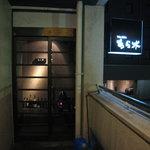 ワインと天婦羅 あら木 - 2階の廊下のドアから入ります