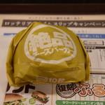 66290213 - 絶品チーズバーガー