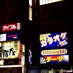 旨唐揚げと居酒メシ ミライザカ - 駅前交番より向かいの看板
