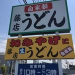 藤店うどん - 看板道路沿い/藤屋うどん本店