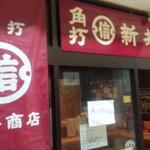 浦和新井商店 -