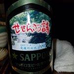 日田まぶし千屋 - 地域限定ラベルのサッポロビール
