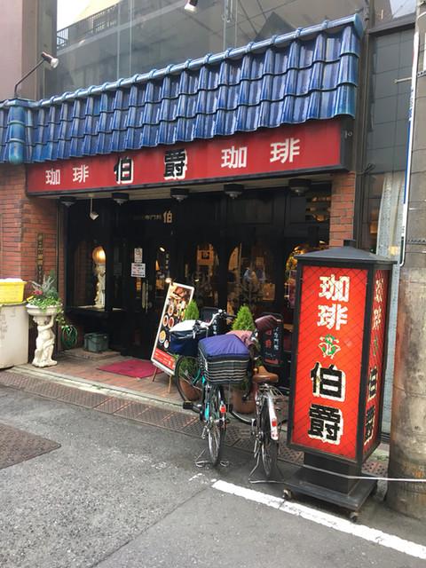 伯爵 巣鴨店 - 裏通り側の入口
