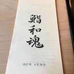 Sushiwakon -