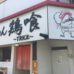 らーめん 鶏喰 -
