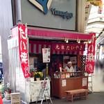 小椋商店 - 三和本通り商店街