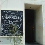 カフェ シャルボン - Cafe、入口です