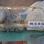 おむすび権米衛 - 高菜玄米と雑魚玄米
