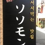 焼肉ソソモン -