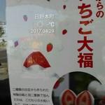 66304126 - 苺大福ポスター