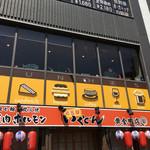グライド カフェ - 黄金町駅から大岡川へ出た角地 看板はまだマンチーズでした