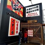 麺屋ばやし - 入り口