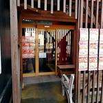 麺屋ばやし - 待ちスペース