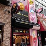 メロンドゥメロン - メロンパン専門店 Melon de Melon(伏見広小路店)
