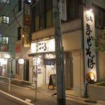 麺屋こころ - たまに行くならこんな店は、近年店舗が爆発的に増えた気がする「台湾まぜそば店」、「麺屋こころ お茶の水店」です。