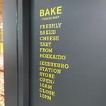 ベイク チーズ タルト - 外観