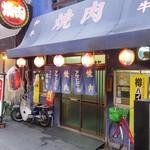 楽洛亭 - 「昭和な、店構え」2017年黄金週間
