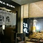 雛鮨 - お店はとってもきれいです