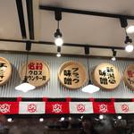 濃厚味噌ラーメンジム 味噌のジョー - 店内