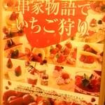 串家物語 - いちごキャンペーン