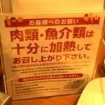串家物語 - 食べ方注意