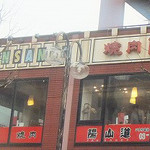 陽山道 -