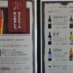 レストラン岡崎 - ドリンクメニュー