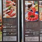 レストラン岡崎 - メニュー