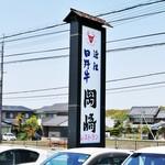 レストラン岡崎 - 外観