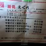 麺処 えぐち -