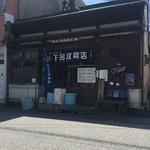 とうふ工房下田豆腐店 -