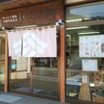 但馬の郷 - お店の入口