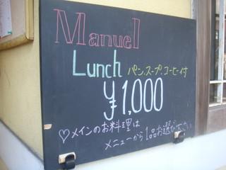 マヌエル・コジーニャ・ポルトゲーザ - ランチメニューはパン、スープ、コーヒー付きです
